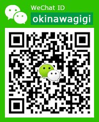 WeChat ID:okinawagigi