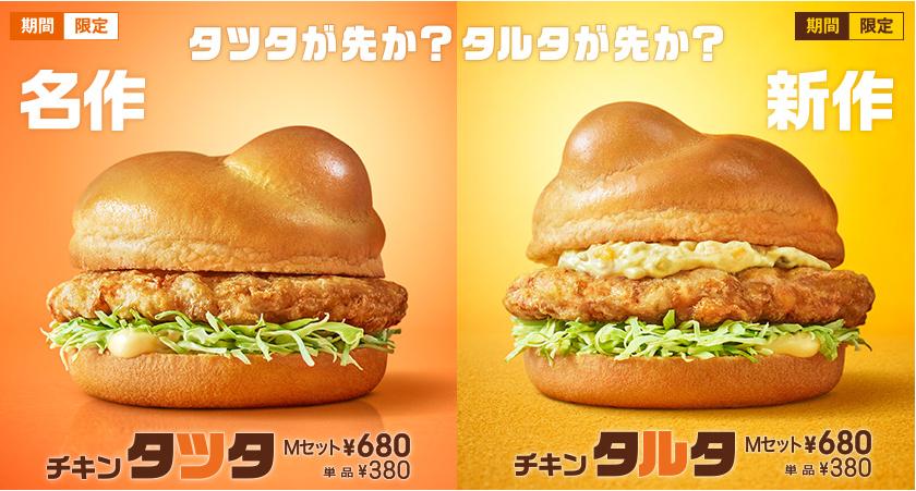 麥當勞新口味!!!生薑醬油麥香雞堡